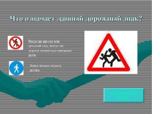 Что означает данный дорожный знак? ПРАВИЛЬНЫЙ ОТВЕТ Впереди школа или детский