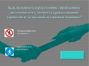 Как называется расстояние, пройденное автомобилем с момента срабатывания торм