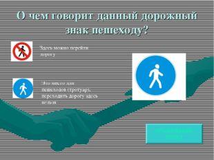 О чем говорит данный дорожный знак пешеходу? ПРАВИЛЬНЫЙ ОТВЕТ Здесь можно пер