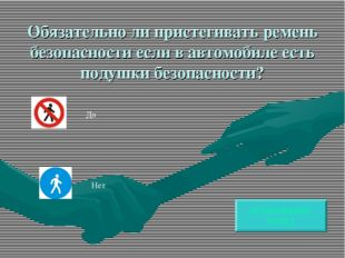 Обязательно ли пристегивать ремень безопасности если в автомобиле есть подушк