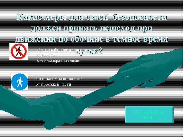 Какие меры для своей безопасности должен принять пешеход при движении по обоч...