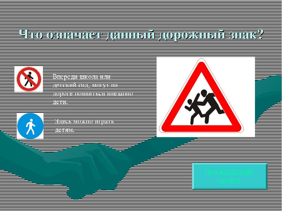 Что означает данный дорожный знак? ПРАВИЛЬНЫЙ ОТВЕТ Впереди школа или детский...