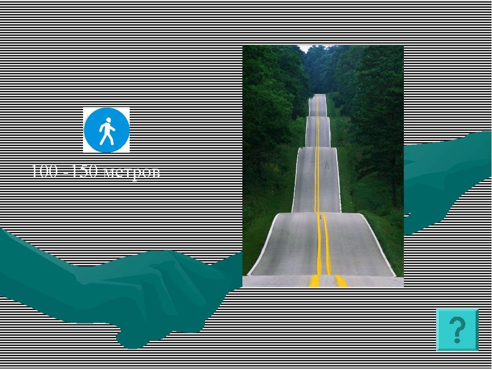 100 -150 метров