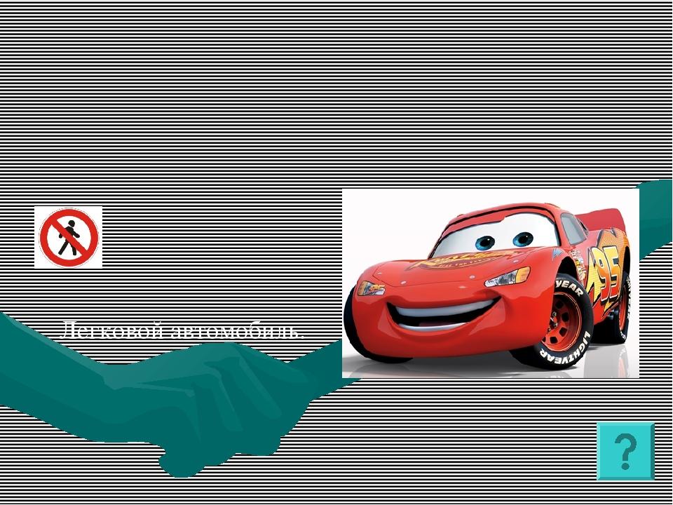Легковой автомобиль.