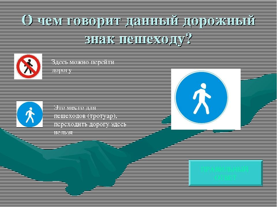О чем говорит данный дорожный знак пешеходу? ПРАВИЛЬНЫЙ ОТВЕТ Здесь можно пер...