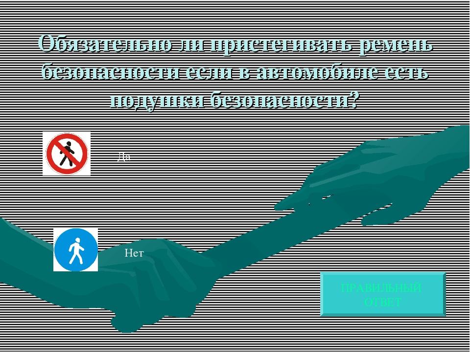 Обязательно ли пристегивать ремень безопасности если в автомобиле есть подушк...