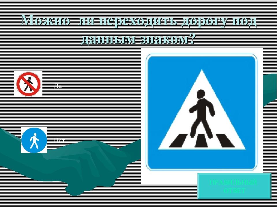 Можно ли переходить дорогу под данным знаком? ПРАВИЛЬНЫЙ ОТВЕТ Нет Да