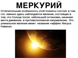 МЕРКУРИЙ Отличительная особенность этой планеты состоит в том, что именно з