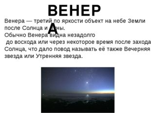 Венера— третий по яркости объект на небеЗемли послеСолнцаиЛуны. Обычно В