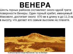 ВЕНЕРА Шесть горных районов составляют около одной трети поверхности Венеры.