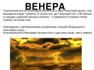 ВЕНЕРА Практически вся её атмосфера вовлечена в один гигантский ураган: она в