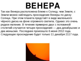 Так как Венера расположена ближе к Солнцу, чем Земля, с Земли можно наблюдать