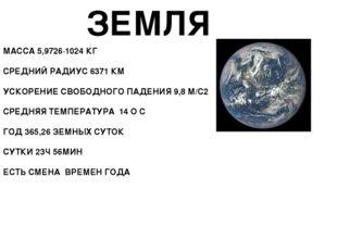 Строение планет Земной группы