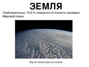 Приблизительно 70,8% поверхности планеты занимает Мировой океан Вид наТихий