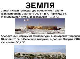 Самая низкая температура предположительно зафиксирована 3 августа 2004 г В Ан