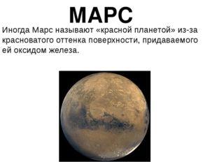 МАРС Иногда Марс называют «красной планетой» из-за красноватого оттенка повер