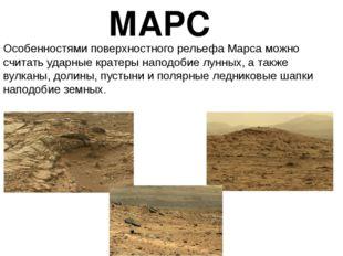 МАРС Особенностями поверхностного рельефа Марса можно считатьударные кратеры