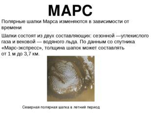 МАРС Полярные шапки Марса изменяются в зависимости от времени Шапкисостоят и