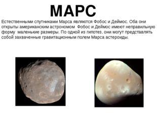 МАРС Естественными спутниками Марса являютсяФобосиДеймос. Оба они открыты