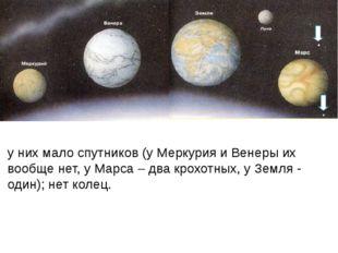 у них мало спутников (у Меркурия и Венеры их вообще нет, у Марса – два крохот
