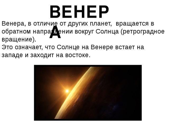 ВЕНЕРА Венера, в отличие от других планет, вращается в обратном направлении в...