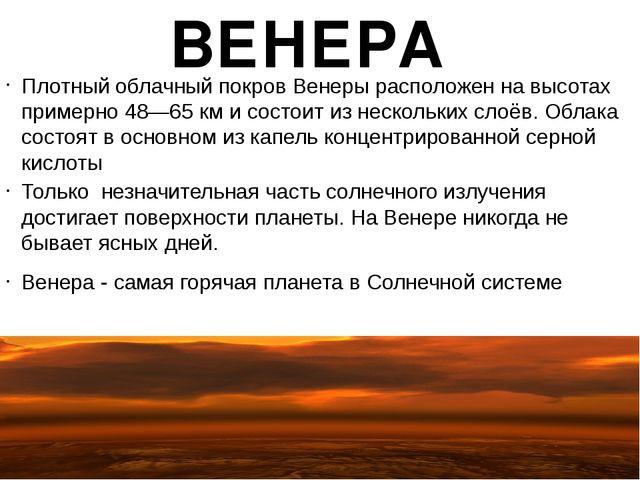 ВЕНЕРА Плотный облачный покров Венеры расположен на высотах примерно48—65 км...