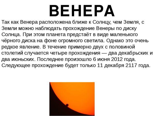 Так как Венера расположена ближе к Солнцу, чем Земля, с Земли можно наблюдать...