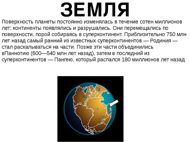 Поверхность планеты постоянно изменялась в течение сотен миллионов лет: конти...