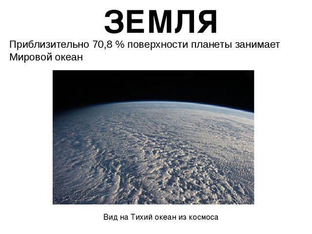 Приблизительно 70,8% поверхности планеты занимает Мировой океан Вид наТихий...