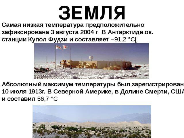 Самая низкая температура предположительно зафиксирована 3 августа 2004 г В Ан...