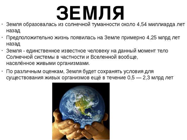 Земля - единственное известное человеку на данный момент тело Солнечной систе...