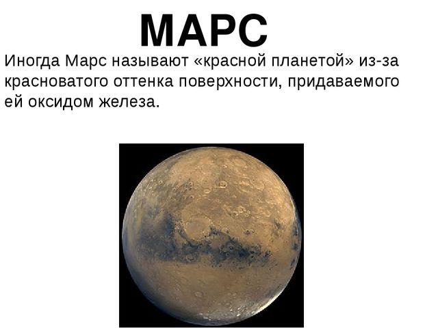 МАРС Иногда Марс называют «красной планетой» из-за красноватого оттенка повер...