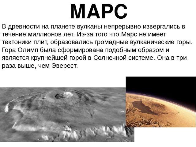 В древности на планете вулканы непрерывно извергались в течение миллионов лет...