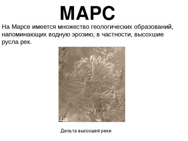 МАРС На Марсе имеется множество геологических образований, напоминающих водну...