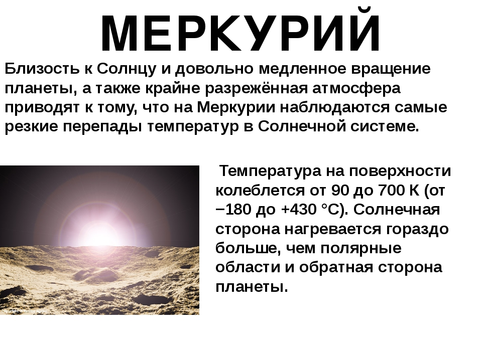 МЕРКУРИЙ Температура на поверхности колеблется от 90 до 700К(от −180 до +...
