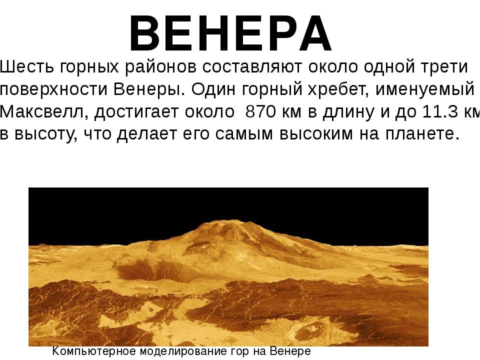 ВЕНЕРА Шесть горных районов составляют около одной трети поверхности Венеры....