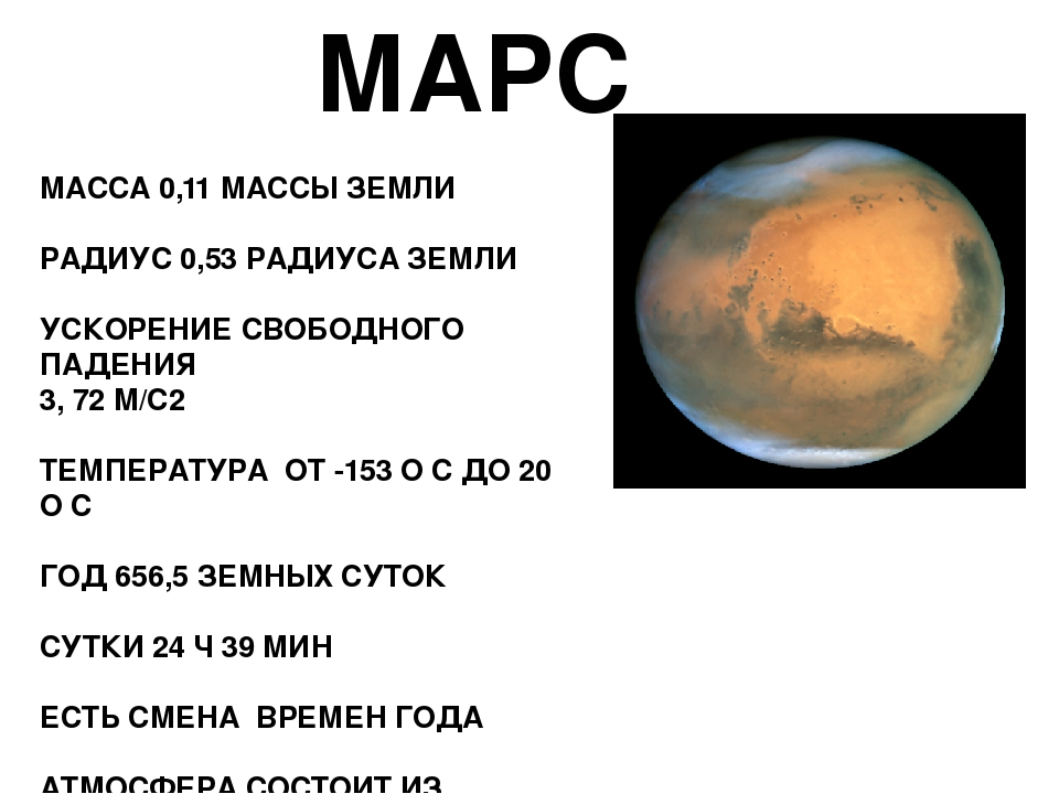 МАССА 0,11 МАССЫ ЗЕМЛИ РАДИУС 0,53 РАДИУСА ЗЕМЛИ УСКОРЕНИЕ СВОБОДНОГО ПАДЕНИЯ...