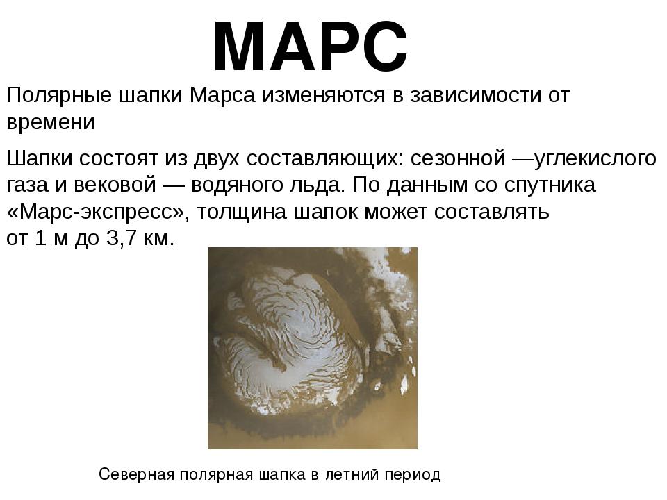 МАРС Полярные шапки Марса изменяются в зависимости от времени Шапкисостоят и...