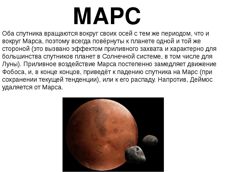 МАРС Оба спутника вращаются вокруг своих осей с тем же периодом, что и вокруг...
