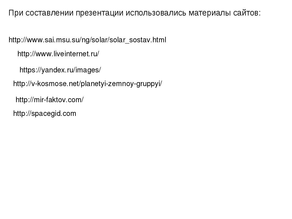 https://yandex.ru/images/ http://v-kosmose.net/planetyi-zemnoy-gruppyi/ http:...