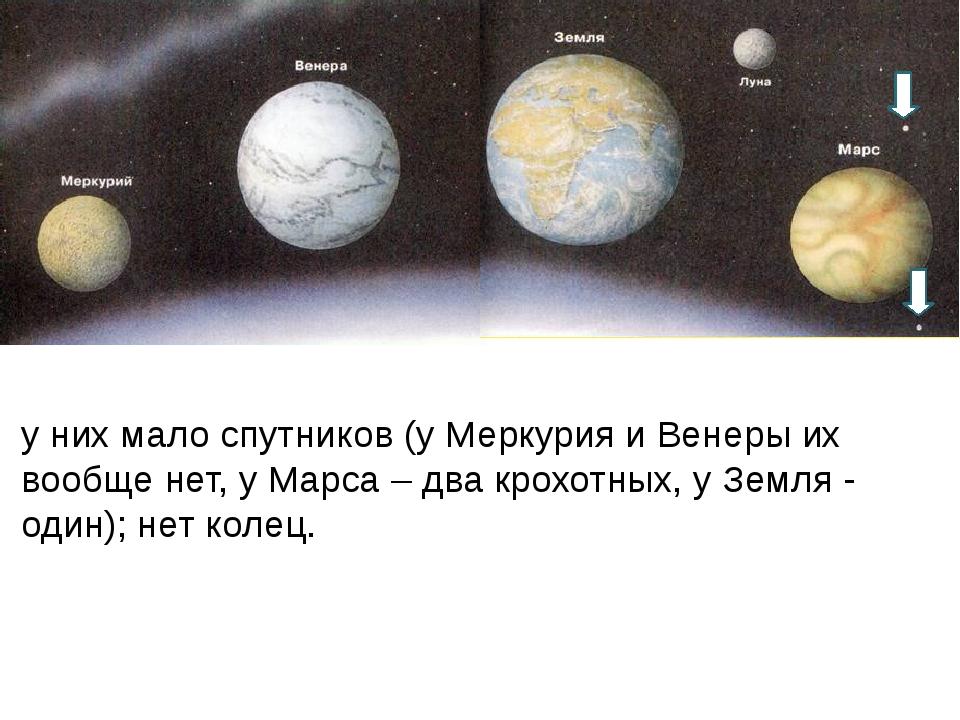 у них мало спутников (у Меркурия и Венеры их вообще нет, у Марса – два крохот...
