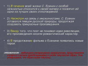 1) В течение всей жизни С. Есенин с особой нежностью относился к своей матери