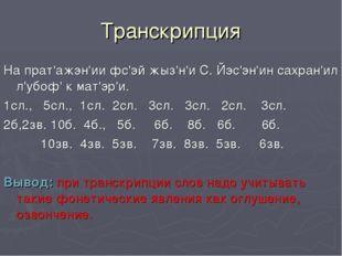 Транскрипция На прат'ажэн'ии фс'эй жыз'н'и С. Йэс'эн'ин сахран'ил л'убоф' к м