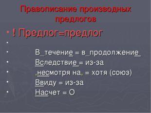 Правописание производных предлогов ! Предлог=предлог В_течение = в_продолжени