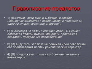 Правописание предлогов 1) (В)течени.. всей жизни С.Есенин с особой нежностью