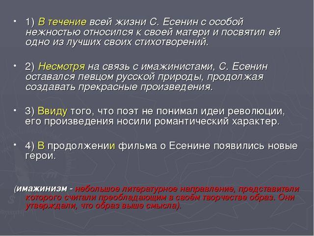 1) В течение всей жизни С. Есенин с особой нежностью относился к своей матери...