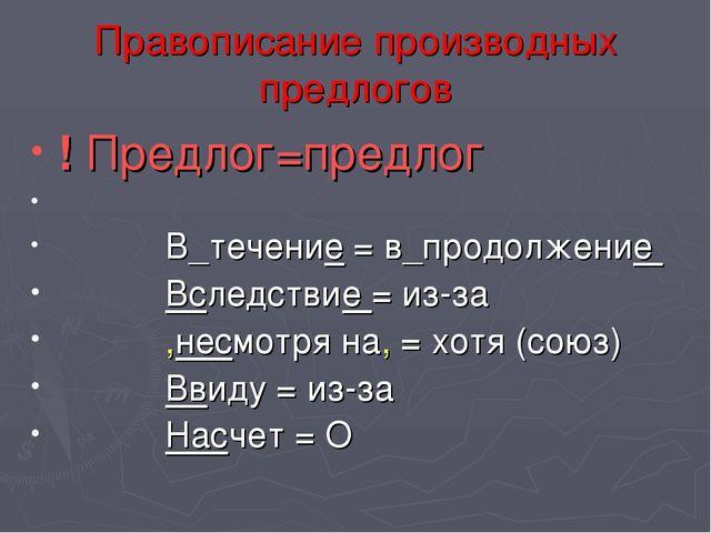 Правописание производных предлогов ! Предлог=предлог В_течение = в_продолжени...
