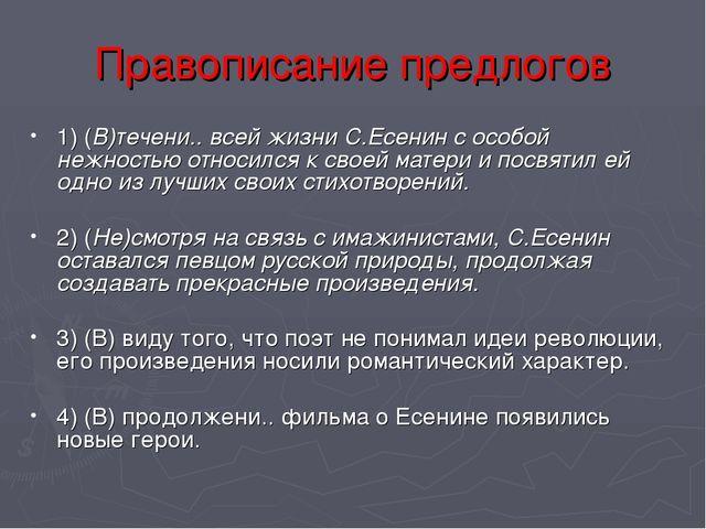 Правописание предлогов 1) (В)течени.. всей жизни С.Есенин с особой нежностью...