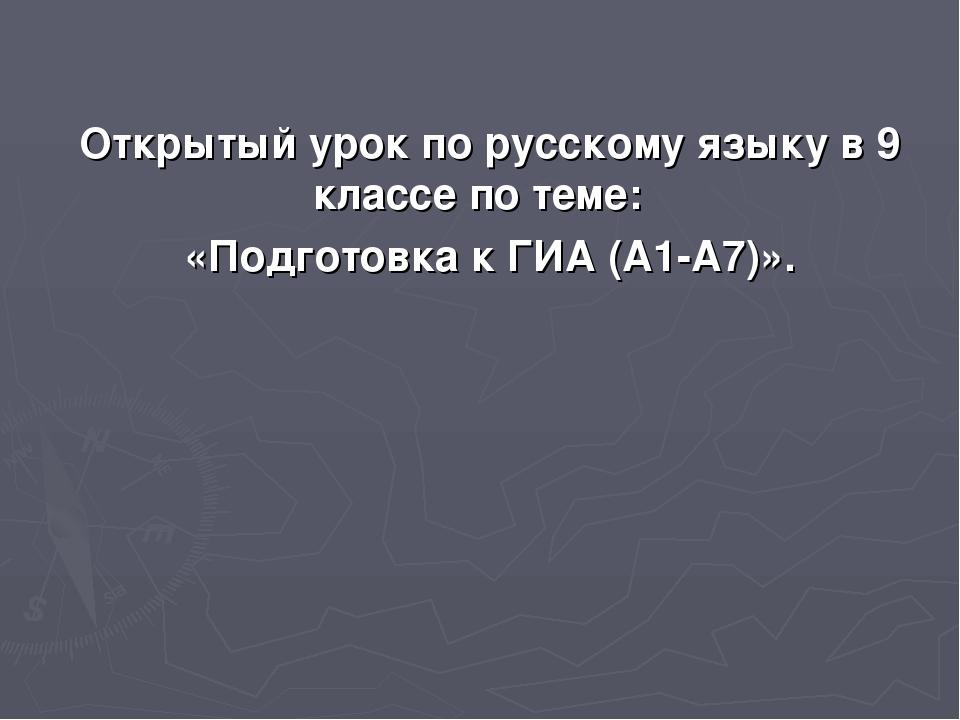 Открытый урок по русскому языку в 9 классе по теме: «Подготовка к ГИА (А1-А7...
