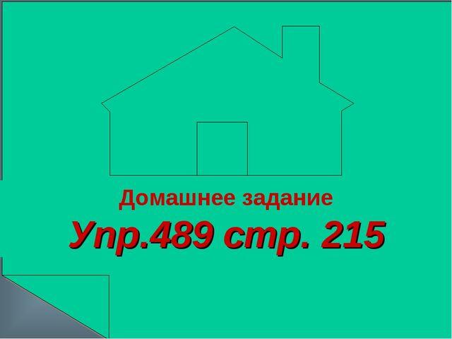 Домашнее задание Упр.489 стр. 215